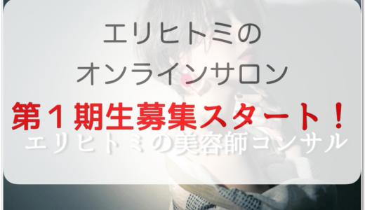 【エリヒトミの売上向上委員会】オンラインサロン開講しました!!