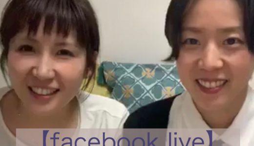 【facebookライブまとめ】フリーランス美容師のメリット&デメリット