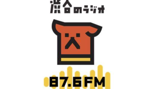 解禁!【ラジオ出演】が決まりました!
