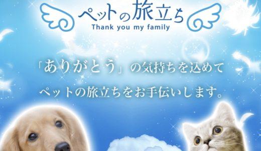 ペット訪問火葬「ペットの旅立ち」
