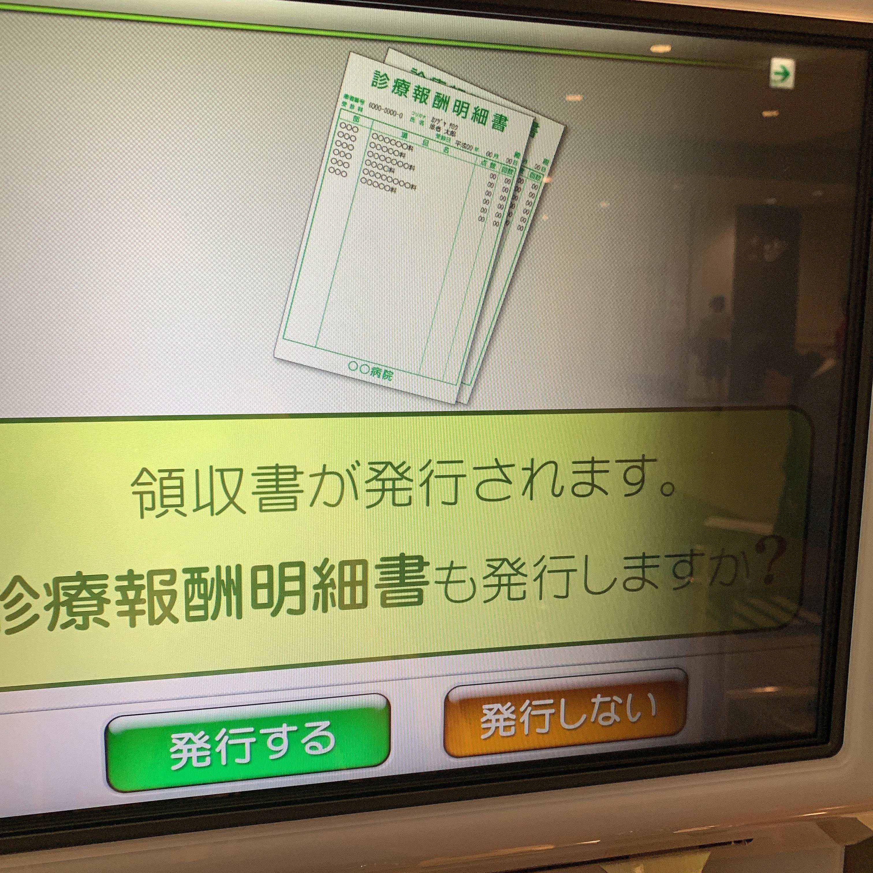 医療費自動精算機