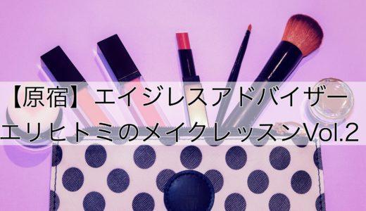 「眉を左右対称に書けない!」眉の書き方がわからないあなたへ。原宿アラフォー美容師エリヒトミのブログ。