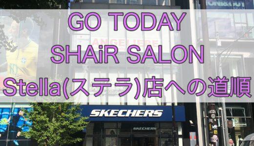 【GO TODAY SHAiRE SALON2号店】への行き方